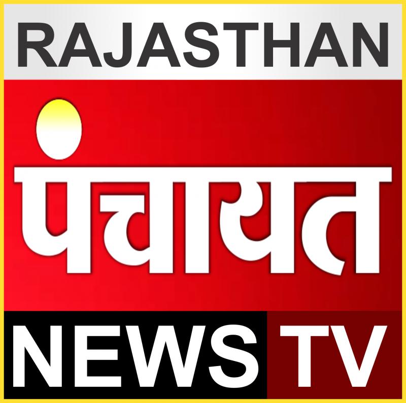 Panchayat TV