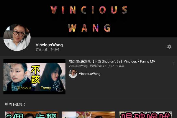 hire Vincious Wang
